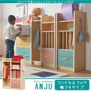 ランドセルラック ハンガーラック付き 子ども家具 日本製 完...