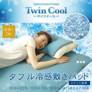 敷パッド シングル幅 洗える 低反発 接触冷感 100×70cm|akaya