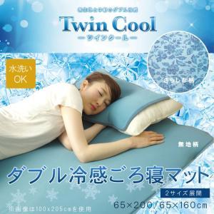 ごろ寝マット 低反発 洗える 接触冷感 約65×160cm|akaya