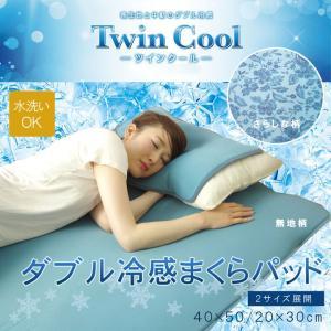 枕パッド 洗える 低反発 接触冷感  40×50cm|akaya