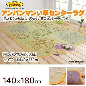 い草 ラグ アンパンマン 日本製 夏用 カーペット 140×180cm|akaya