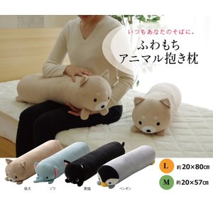 枕 抱き枕 Lサイズ 20×80cm クッション かわいい アニマル 抱きまくら 動物 ペンギン 柴犬 黒猫 ゾウ|akaya