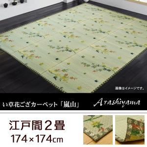 い草 花ござカーペット 和柄 い草ラグ 江戸間2畳 174×174cm|akaya
