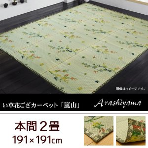 い草 花ござカーペット 和柄 い草ラグ 本間2畳 191×191cm|akaya