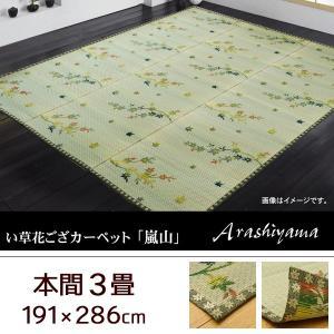 い草 花ござカーペット 和柄 い草ラグ 本間3畳 191×286cm|akaya