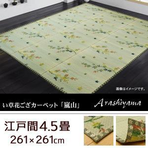 い草 花ござカーペット 和柄 い草ラグ 江戸間4.5畳 261×261cm|akaya