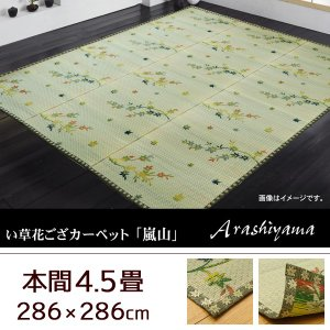 い草 花ござカーペット 和柄 い草ラグ 本間4.5畳 286×286cm|akaya