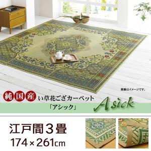 い草花ござ ラグ カーペット 日本製 江戸間3畳 174×261cm akaya