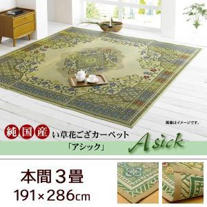 い草花ござ ラグ カーペット 日本製 本間3畳 191×286cm akaya