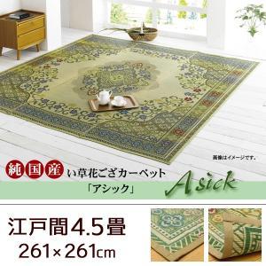 い草花ござ ラグ カーペット 日本製 江戸間4.5畳 261×261cm akaya