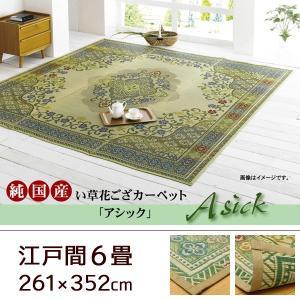 い草花ござ ラグ カーペット 日本製 江戸間6畳 261×352cm akaya