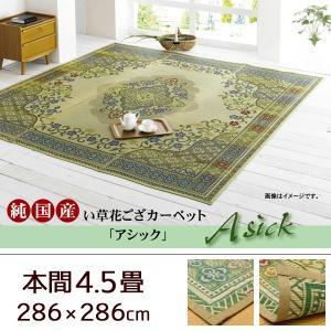 い草花ござ ラグ カーペット 日本製 本間4.5畳 286×286cm akaya