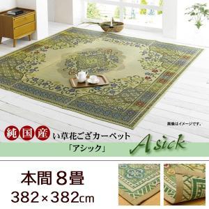 い草花ござ ラグ カーペット 日本製 本間8畳 382×382cm akaya