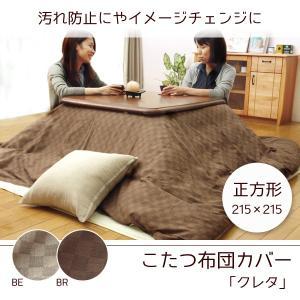 こたつ布団カバー 正方形 215×215|akaya