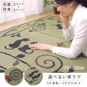 い草カーペット 176×230cm 江戸間3畳 裏地付き ネコ柄 猫 金魚柄|akaya
