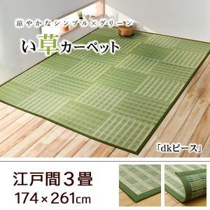 い草 花ござ カーペット 江戸間3畳 174×261cm|akaya