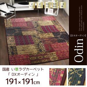 い草 ラグ 夏用 カーペット 日本製 オリエンタル柄 191×191cm 裏地付き|akaya