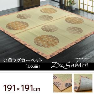 い草カーペット 涼感 ラグ 和風 191×191cm|akaya