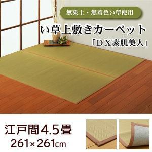 い草カーペット い草上敷き 江戸間4.5畳 261×261cm akaya