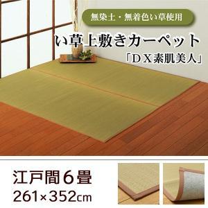 い草カーペット い草上敷き 江戸間6畳 261×352cm akaya