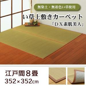 い草カーペット い草上敷き 江戸間8畳 352×352cm akaya