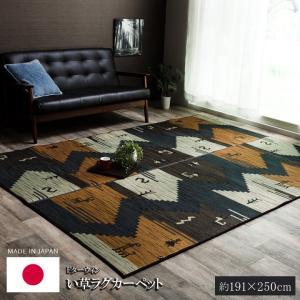 い草ラグカーペット い草カーペット 約191×250cm 国産 シンプル|akaya