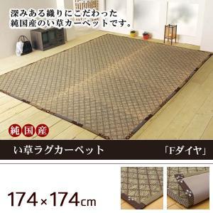 い草ラグカーペット 袋織 モダン 日本製 174×174|akaya