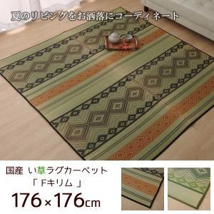 い草 カーペット ラグ キリム柄 日本製 176×176cm|akaya