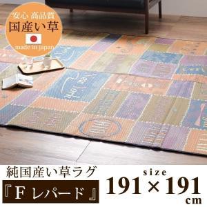 い草 ラグ  国産 カーペット 本間約2畳 約191×191cm 文字柄|akaya