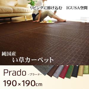 い草カーペット ラグ 涼感 夏ラグ 国産 ウレタン クッション 190×190cm|akaya