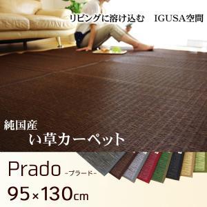 い草カーペット ラグ 涼感 夏ラグ 国産 ウレタン クッション 95×130cm|akaya
