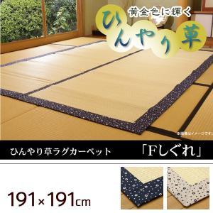 ひんやりラグカーペット 191×191 akaya