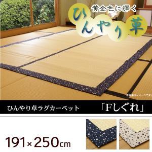 ひんやりラグカーペット 191×250 akaya
