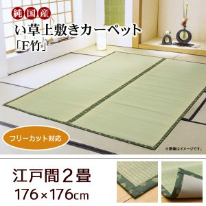 畳上敷き い草カーペット フリーカット ござ 日本製 江戸間2畳 176×176|akaya