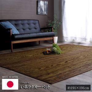 い草ラグカーペット い草カーペット 本間2畳(約191×191cm) 国産 シンプル|akaya