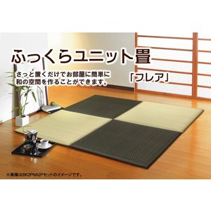 い草 置き畳 ユニット畳 「フレア」4枚セット 軽量タイプ (裏:すべりにくい加工)|akaya