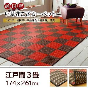 い草花ござカーペット 三重織り 日本製 江戸間3畳 174×261|akaya