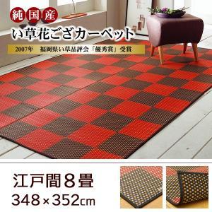 い草花ござカーペット 三重織り 日本製 江戸間8畳 348×352|akaya