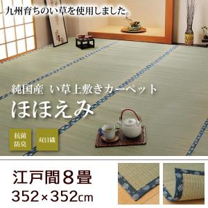 畳上敷き い草カーペット 日本製 ござ 江戸間8畳 352×352cm|akaya