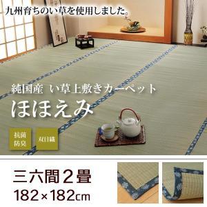畳上敷き い草カーペット 日本製 ござ 三六間2畳 182×182cm|akaya