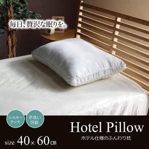 ふんわり ホテル仕様 枕 単品 まくら 枕 ピロー ホテル HOTEL 手洗い シルキータッチ ふかふか フカフカ 睡眠 贅沢な睡眠 安眠 質の高い睡眠 寝室 ベッドルーム|akaya
