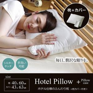 ふんわり ホテル仕様 枕+カバー付き まくら 枕 ピロー ホテル HOTEL 手洗い シルキータッチ フカフカ 睡眠 贅沢な睡眠 安眠 質の高い睡眠 寝室 ベッドルーム|akaya