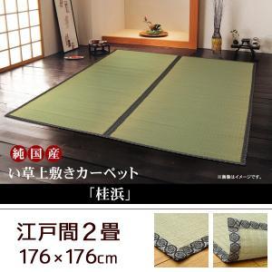 畳上敷き い草ラグ 和風 国産 江戸間2畳 176×176cm|akaya