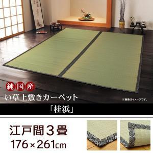 畳上敷き い草ラグ 和風 国産 江戸間3畳 176×261cm|akaya