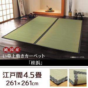 畳上敷き い草ラグ 和風 国産 江戸間4.5畳 261×261cm|akaya
