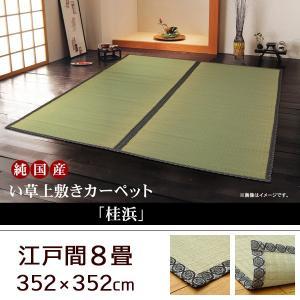 畳上敷き い草ラグ 和風 国産 江戸間8畳 352×352cm|akaya