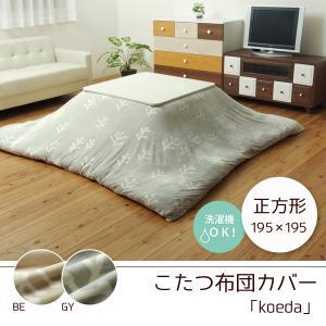 こたつ布団カバー 正方形 195×195|akaya