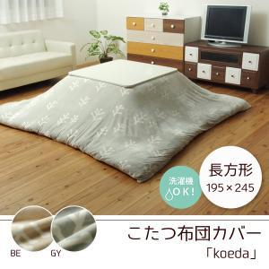 こたつ布団カバー 長方形 195×245|akaya