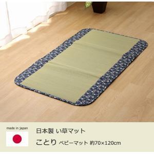 い草マット 寝ござ い草 シーツ 国産 敷パッド 70×120cm|akaya