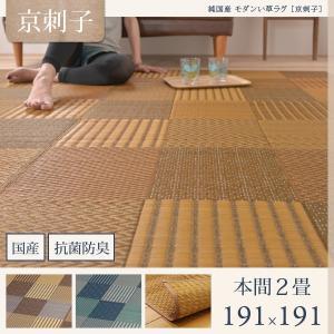 い草ラグ い草カーペット モダン 国産 本間2畳 191×191cm|akaya